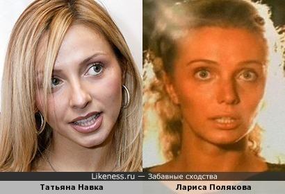 Татьяна Навка и Лариса Полякова