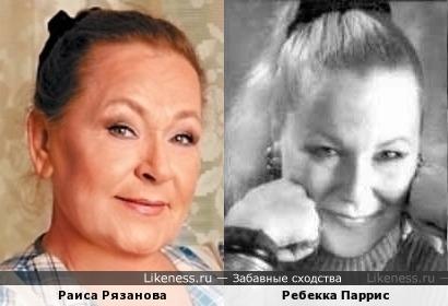 Раиса Рязанова и Ребекка Паррис