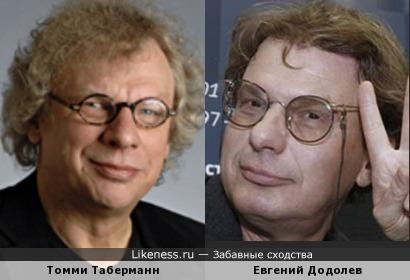 Томми Таберманн и Евгений Додолев