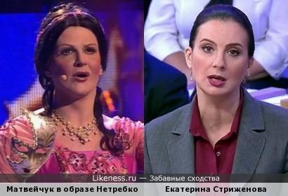 Глеб Матвейчук в образе Анны Нетребко напомнил Екатерину Стриженову