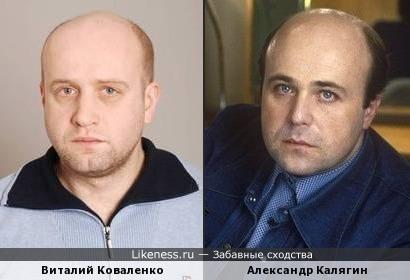 Виталий Коваленко и Александр Калягин