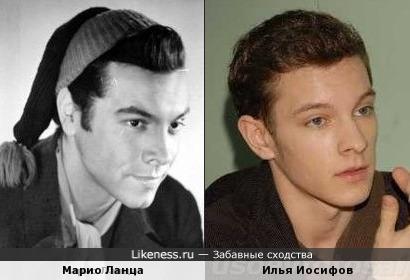 Марио Ланца и Илья Иосифов