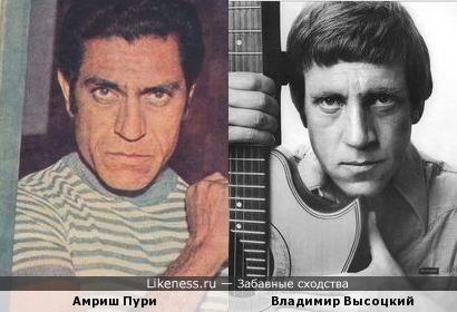 Амриш Пури и Владимир Высоцкий