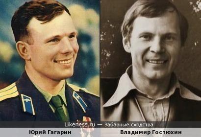 Юрий Гагарин и Владимир Гостюхин