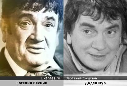Евгений Весник и Дадли Мур
