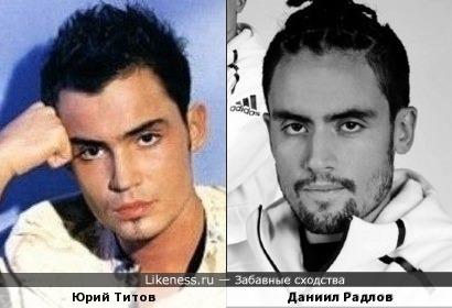 Юрий Титов и Даниил Радлов