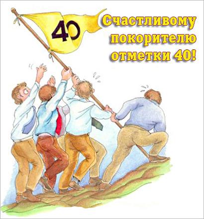 Прикольное поздравление поздравления 40 лет