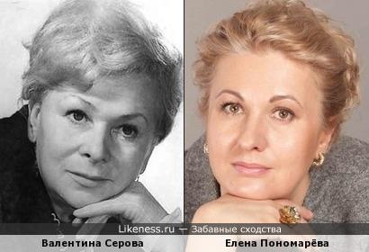 Валентина Серова и Елена Пономарёва