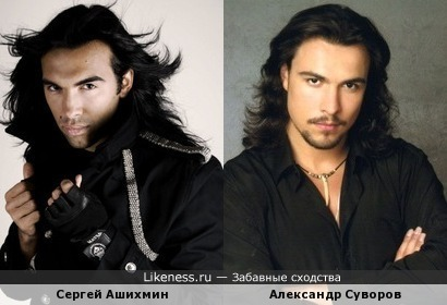 Сергей Ашихмин и Александр Суворов