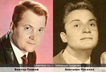 Виктор Павлов и Алигьеро Носкезе