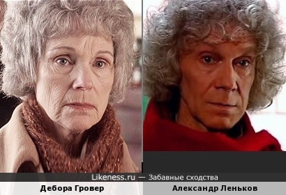 Дебора Гровер и Александр Леньков
