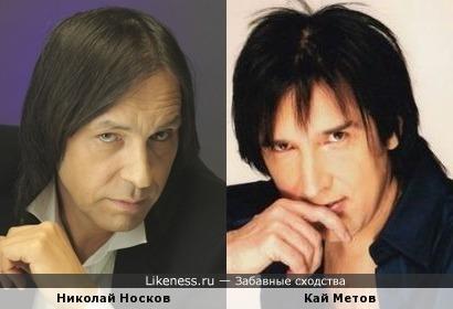Николай Носков и Кай Метов