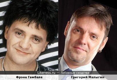 Фрэнк Гамбале и Григорий Малыгин