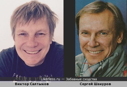 Виктор Салтыков и Сергей Шакуров