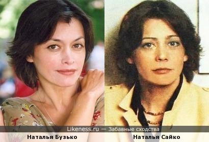 Две Натальи - Бузько и Сайко