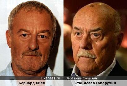 Бернард Хилл и Станислав Говорухин