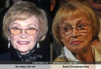 Эстель Гетти и Алла Покровская