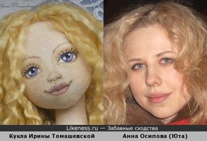 Кукла Юта