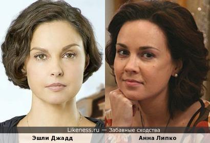 Эшли Джадд и Анна Липко