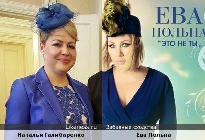 """Ева Польна """"Это не ты"""""""