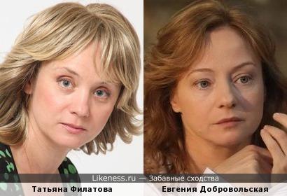Татьяна Филатова и Евгения Добровольская