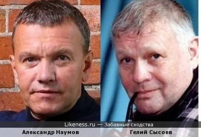 Александр Наумов и Гелий Сысоев
