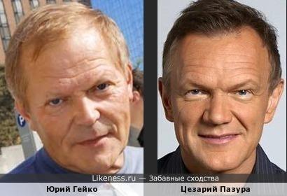 Юрий Гейко и Цезарий Пазура