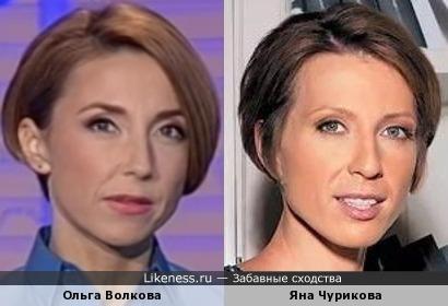 Волкова и Чурикова
