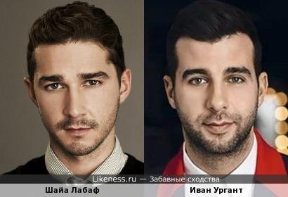 Шайа Лабаф и Иван Ургант