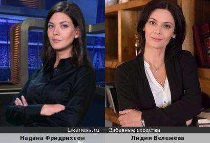 Надана Фридрихсон и Лидия Вележева
