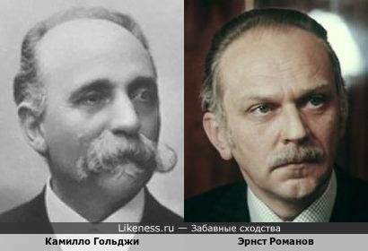 """Камилло Гольджи и Эрнст Романов (""""ПРИЗНАНИЕ"""")"""