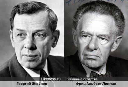 Георгий Жжёнов и Фриц Альберт Липман