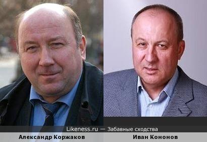 Александр Коржаков похож на Ивана Кононова