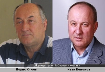 Иван Кононов похож на Бориса Клюева
