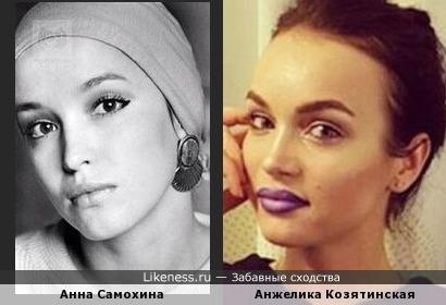 Анжелика Козятинская похожа на Анну Самохину