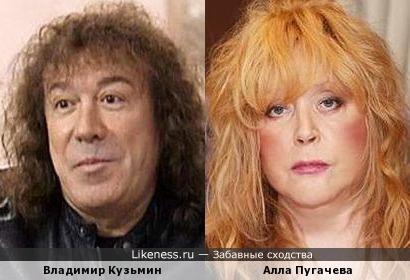 Владимир Кузьмин похож на Аллу Пугачеву