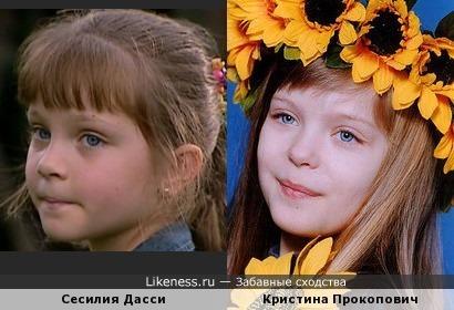 Кристина Прокопович похожа на Сесилию Дасси