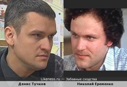 Денис Тучков похож на Николая Еременко