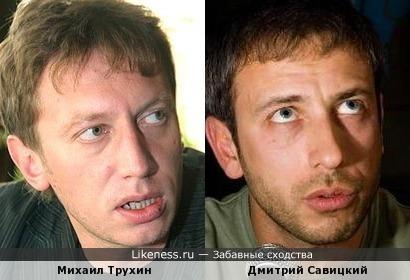 Дмитрий Савицкиий похож на Михаила Трухина