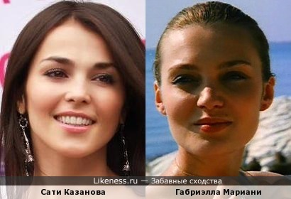 Сати Казанова похожа на Габриэллу Мариани