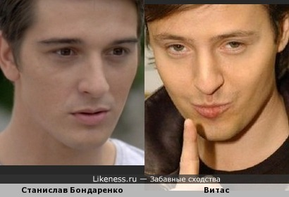 Станислав Бондаренко похож на Витаса