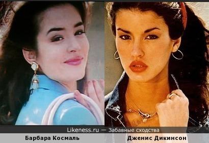 Барбара Космаль похожа на Дженис Дикинсон
