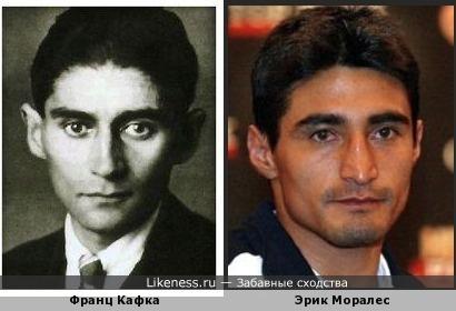 Франц Кафка похож на Эрика Моралеса