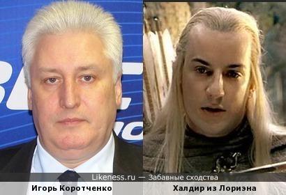 Игорь Коротченко и Халдир из Лориэна
