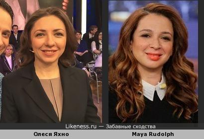 На Олеся Яхно похожа Maya Rudolph