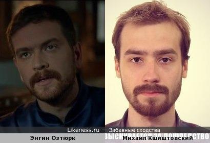 Кшиштовский и шехзаде Селим чертовски похожи