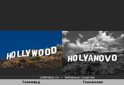 Голливуд и Район Гольяново