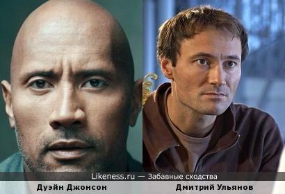 Дуэйн Джонсон и Дмитрий Ульянов похожи