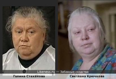 Светлана Крючкова в роли Нины Антоновны (Похороните меня за плинтуом) похожа на Галину Стаханову