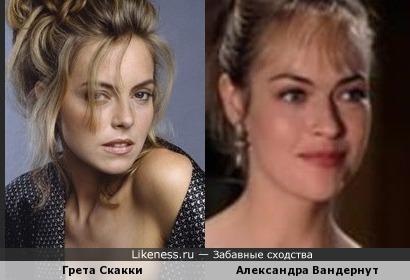 Актрисы Александра Вандернут и Грета Скакки похожи